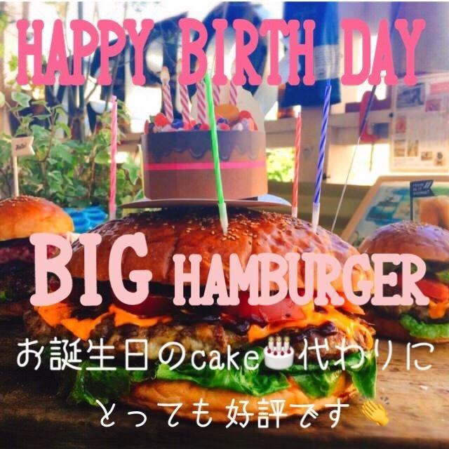 Happy Birth Day Big Hamburger♪