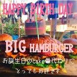 サプライズ!特製巨大バーガー。友人、家族とお楽しみください!