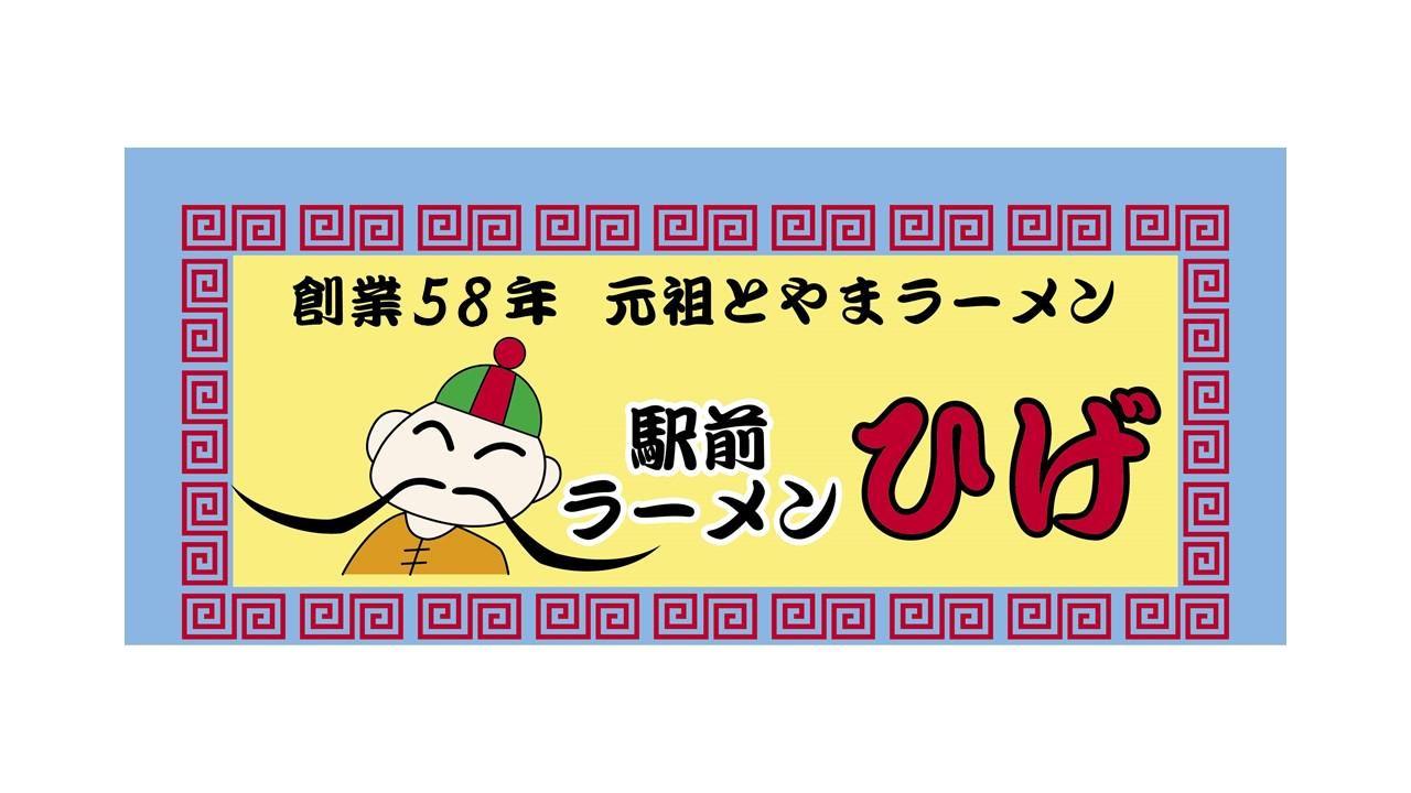 駅前ラーメンひげ/桜町店