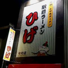 駅前ラーメン ひげ 桜町店