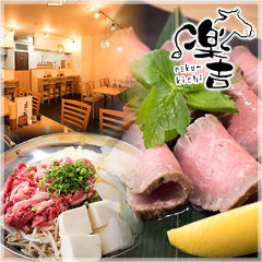 肉なべ×肉居酒屋 楽吉