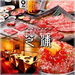 焼肉芝浦 赤坂別邸店