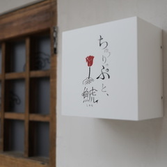 居酒屋 ちゅーりっぷと鯱 新潟駅前店