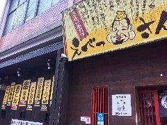 えべっさん 金沢駅前店