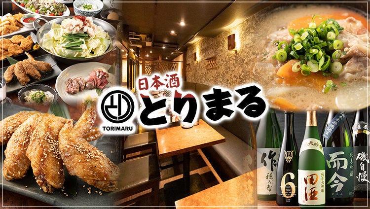 日本酒 とりまる 浦安店