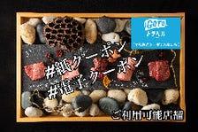 GoToEatでお得にお肉を!!