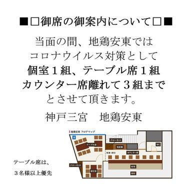 地鶏 安東  店内の画像