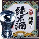 神聖 純米酒