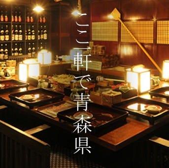 青森県の郷土料理やお酒を常時多数取り揃えております