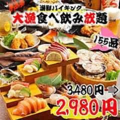 産直海鮮居酒家 浜焼太郎 谷六店