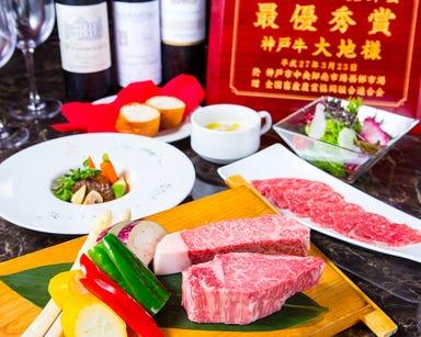 神戸牛鉄板焼ステーキ 大地  こだわりの画像