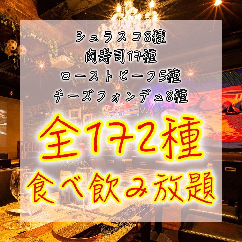 屋内ビアガーデン シュラスコと肉寿司 Amigo‐アミーゴ‐新宿店