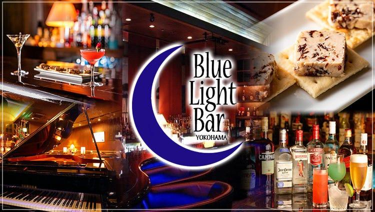 貸切 Blue Light Bar (ブルーライトバー)元町・中華街