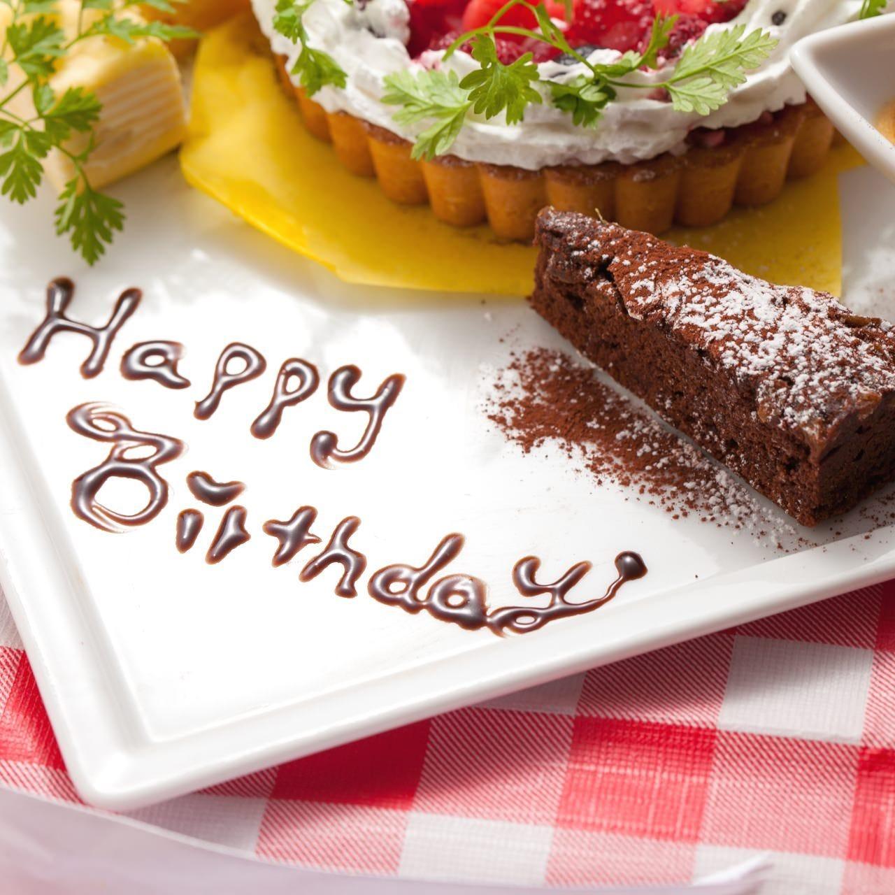 誕生日・記念日特典!