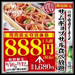サムギョプサル食べ放題 韓流個室酒場 浜韓 ハマーカーン 千葉店 メニューの画像