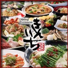 個室空間×食べ放題 みやび~Miyabi~ 広島紙屋町店