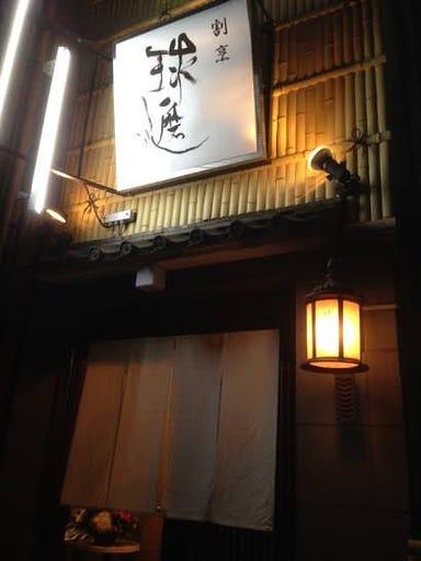 球磨川  コースの画像