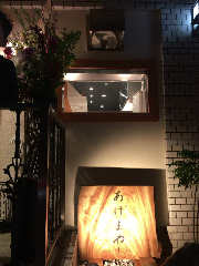 うなぎ あけまや 松山店