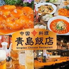 中国料理青島飯店