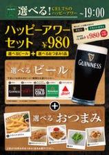 ★選べる1Pintビール+おつまみ980円★