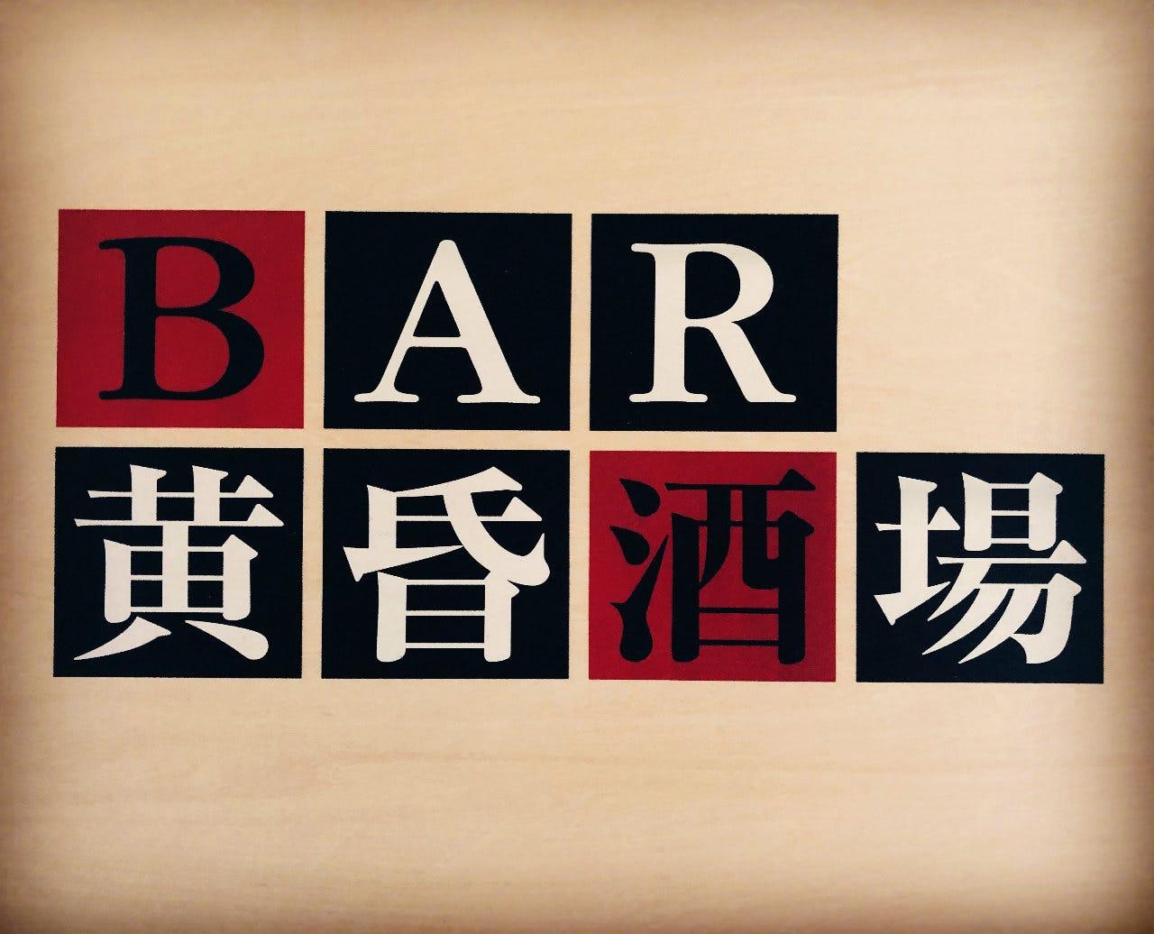 BAR 黄昏酒場