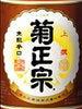 菊正宗 本醸酒