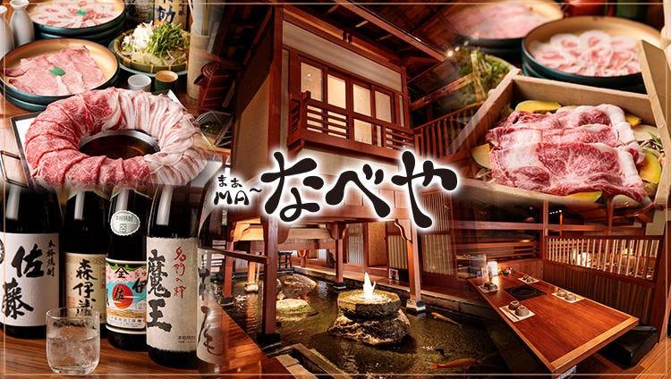 個室・しゃぶしゃぶ食べ放題 MA〜なべや 蘇我店