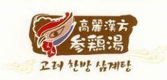 〜高麗漢方参鶏湯 〜