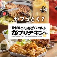 【ご宴会】飲み放題付コース2980円~