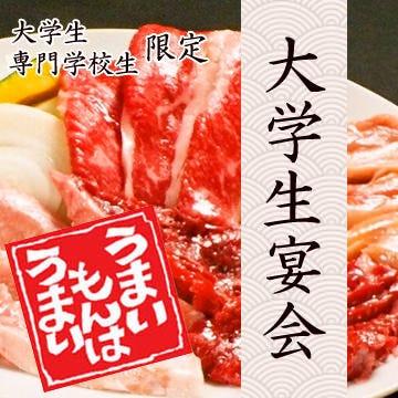 焼肉 しゃぶしゃぶ 食べ放題 はや 阿倍野アポロ店 こだわりの画像