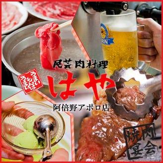 烧肉 しゃぶしゃぶ 食べ放题 はや 阿倍野アポロ店