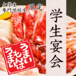 さらに学生さんはお得に!大学生・専門学生限定の食べ飲み放題コースは3,000円★(クーポン利用価格)