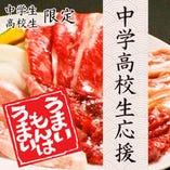 中高生限定の食べ飲み放題コースは2,500円★(クーポン利用価格)※ソフトドリンクのみ提供