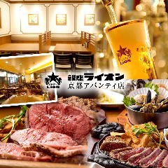 銀座ライオン 京都アバンティ店