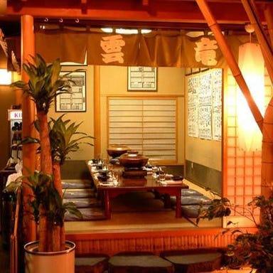 相撲茶屋 恵大苑  店内の画像