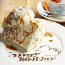 Happy Birthday plateをご用意!