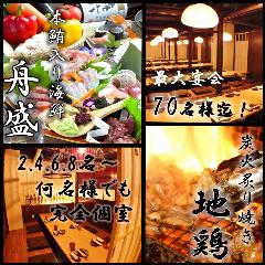 海鮮と産地鶏の炭火焼き うお鶏 清水駅店