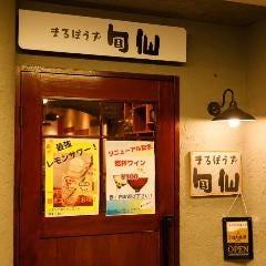 まるぼうず 旬仙 仙台駅東口