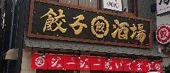 餃子酒場 HIRO'S KITCHEN