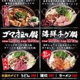 串之家自慢の鍋4種