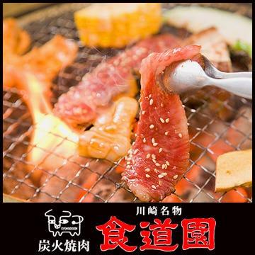 川崎名物 炭火燒肉 食道園