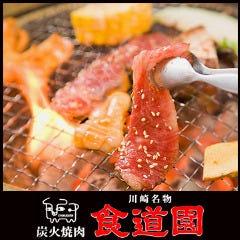 川崎名物 炭火烧肉 食道园
