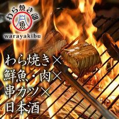 極上わら焼き料理と串カツ わら焼き部 梅新東店