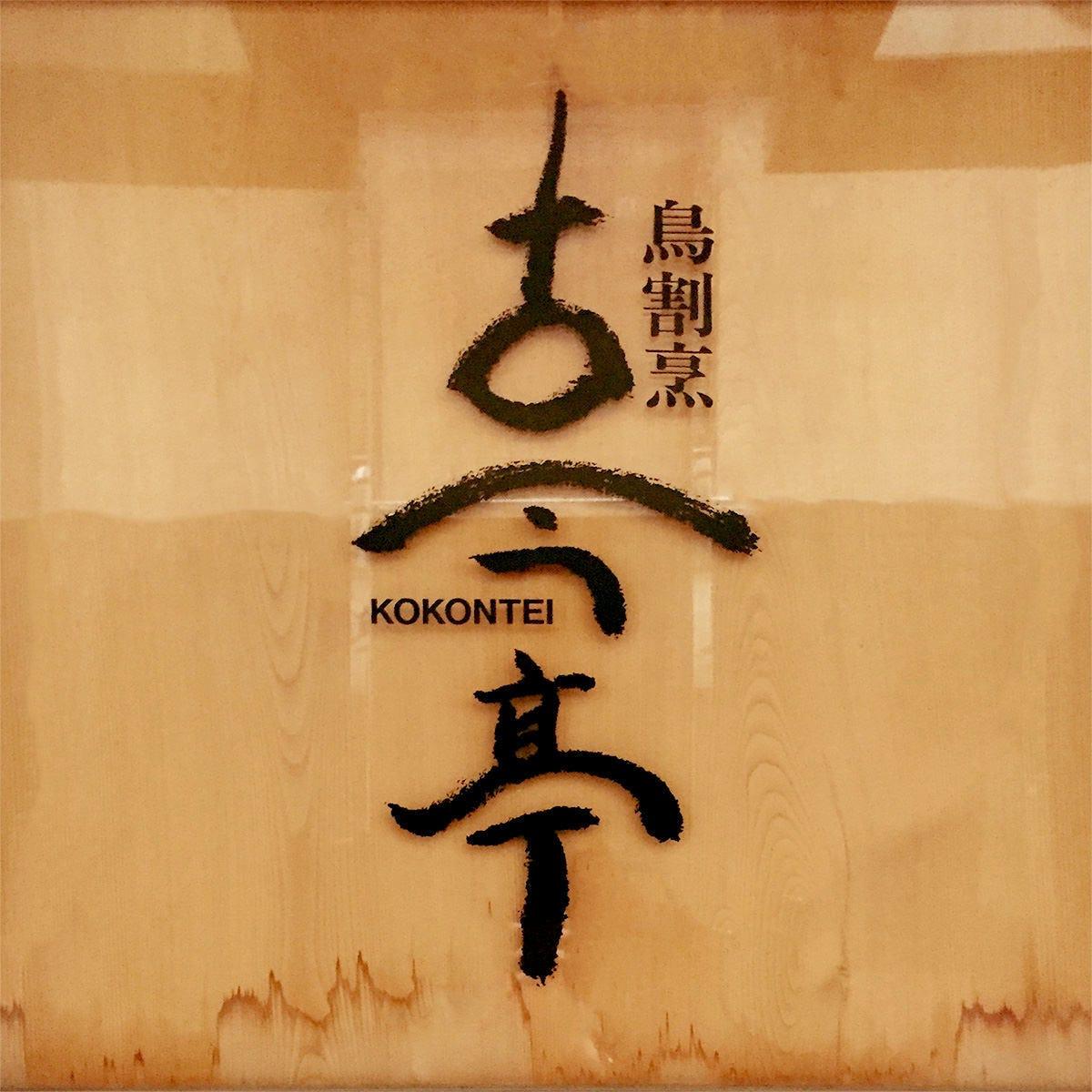 新橋にて126年続く老舗の味わいを