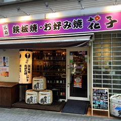 花子 飯田橋店