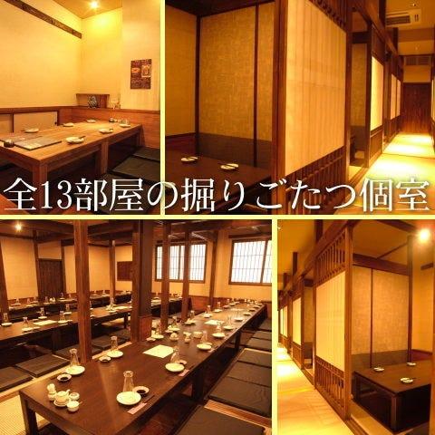 掘りごたつ個室は全13室。 個室で博多の味をご堪能ください。