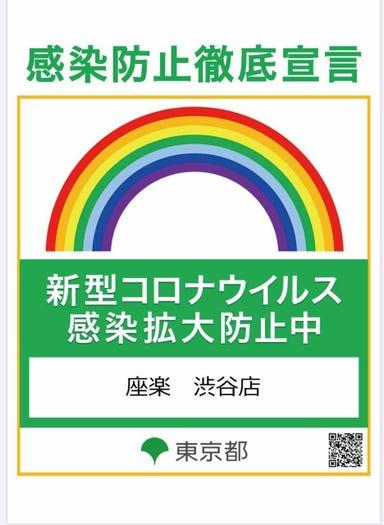 完全個室居酒屋 座楽 渋谷駅前店  メニューの画像