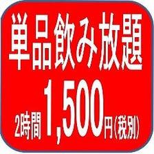 【単品飲み放題 1500円】