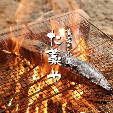 藁焼き 個室居酒屋 た藁や 姫路駅前店 メニューの画像