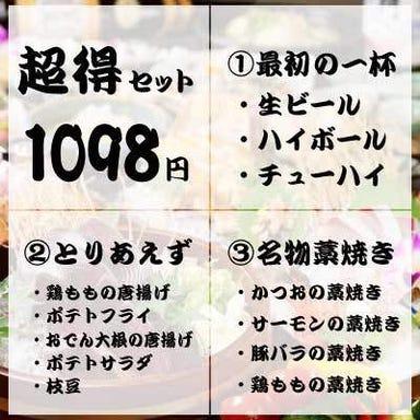 藁焼き 個室居酒屋 た藁や 姫路駅前店 こだわりの画像